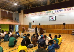 2019년 한울타리체육대회 개최