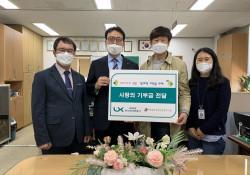 한국국토정보공사 후원금 전달