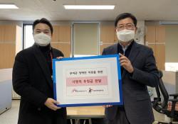 백제문화단지 후원금 전달