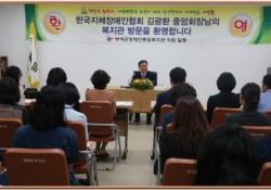 복지관 운영법인 한국지체장애인협회 김광환 중앙회장 복지관 방문
